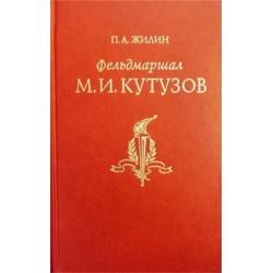 Žilin P. A. - M. I. Kutuzov