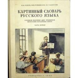 Čechov N. V., Robinson M. F., Chakimov CH. G. - Kartinnyj slovar russkovo jazyka I.